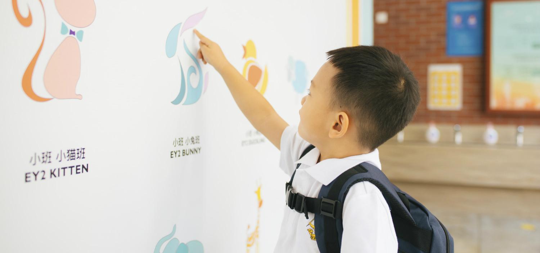 上海惠立幼儿园报名