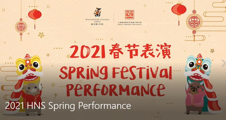 2021春节表演