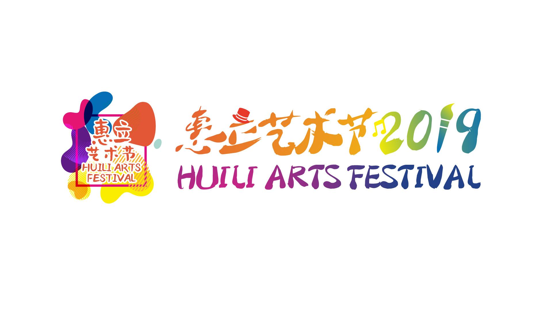 惠立艺术节 2019