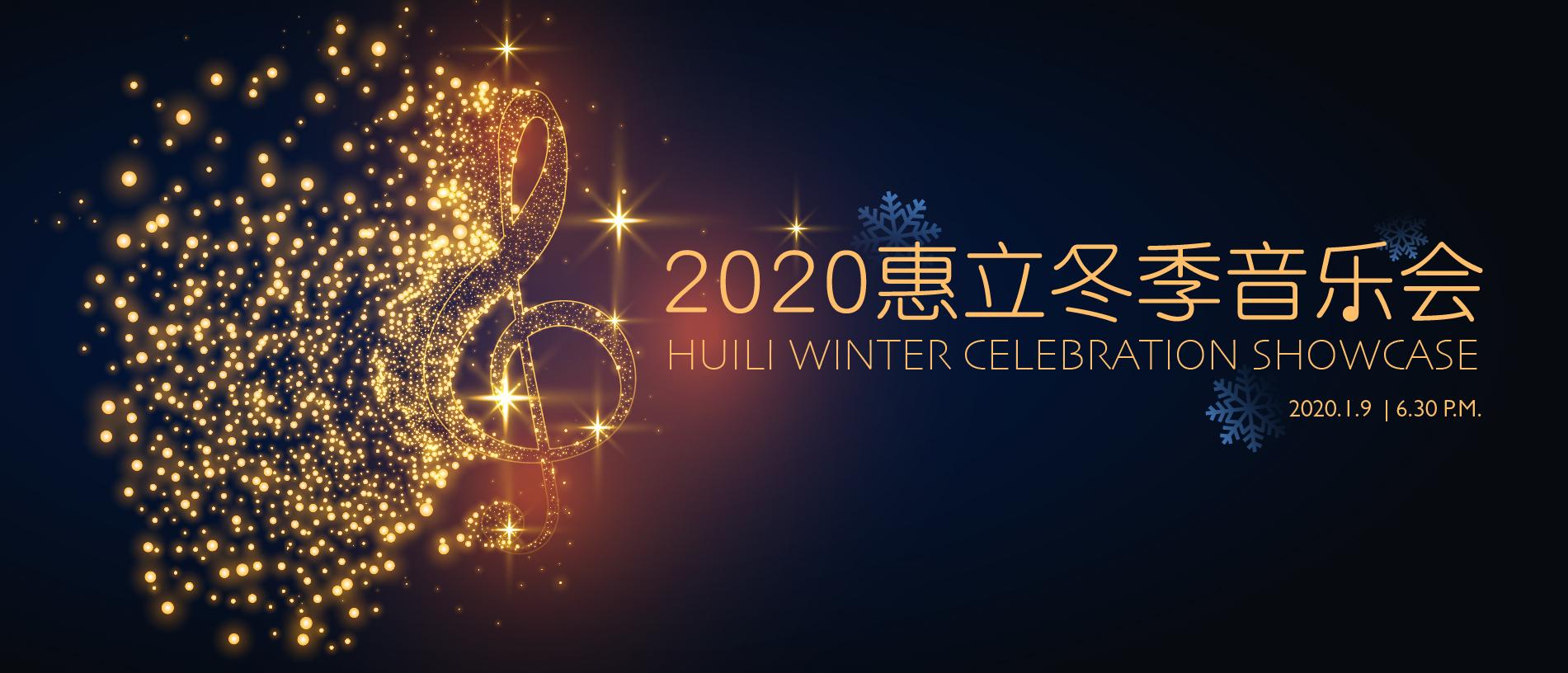 2020惠立冬季音乐会