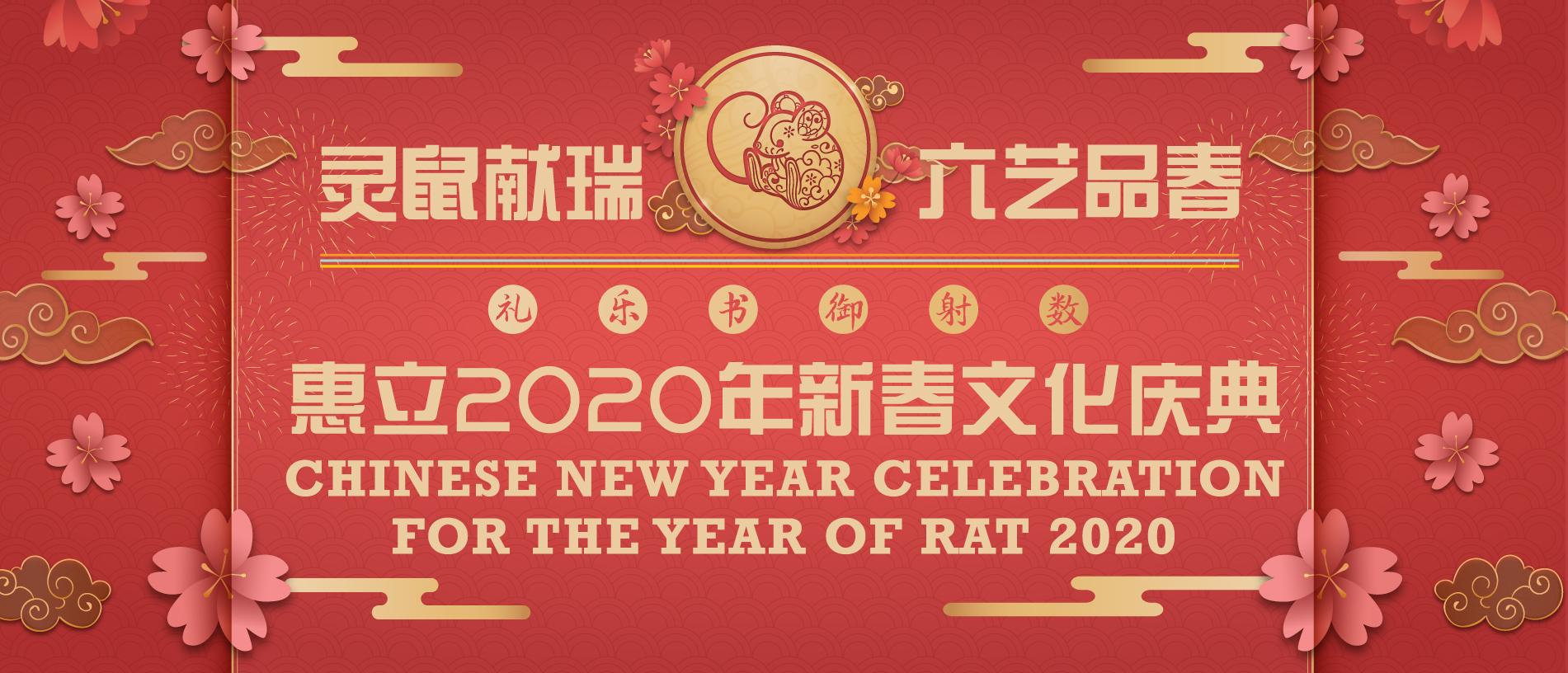 惠立2020年新春文化庆典