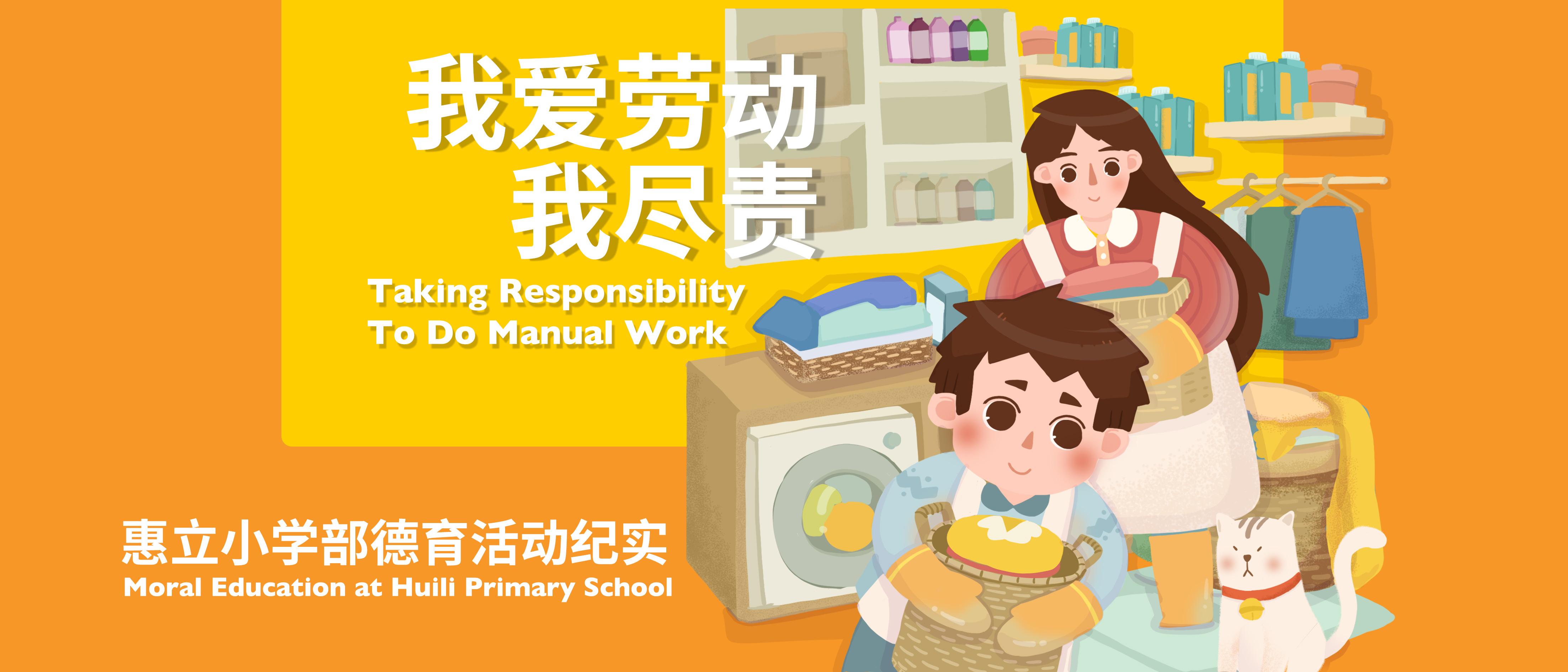劳动创造幸福——惠立小学部德育活动纪实