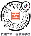 杭州惠立双语学校抖音号